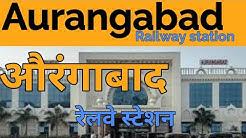 Aurangabad Railway Station platform view (AWB) | औरंगाबाद रेलवे स्टेशन