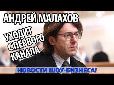 Прямой эфир с Андреем Малаховым () смотреть