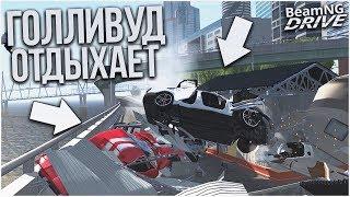 Устроил Аварию На Съемках Фильма! (Beam Ng Drive)