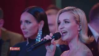Алсу Полина Гагарина Comedy Club Let me entertain you Robbie Williams cover