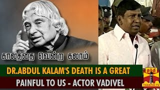 """""""Former President Dr.Abdul Kalam's Death Is A Great Painful To Us"""" – Actor Vadivel spl video news 29-07-2015"""