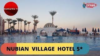 NUBIAN VILLAGE HOTEL 5 ЕГИПЕТ Шарм эль Шейх все что нужно знать об отеле