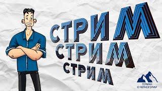 Стрим 88 170 вакансий в Черногории Всемирный потоп Айтишник тургид Чёрно белая магия