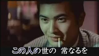 小林旭 - 惜別の唄