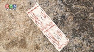 Несчастливый билетик