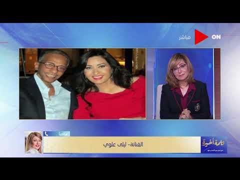 ليلى علوي تبكي ناعية الراحل محمد الصغير: ضهري انحنى بعد موتك وأكيد ليلتك الأولى حلوة