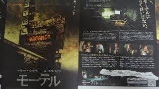 モーテル 2007 映画チラシ 2007年11月17日公開 【映画鑑賞&グッズ探求...