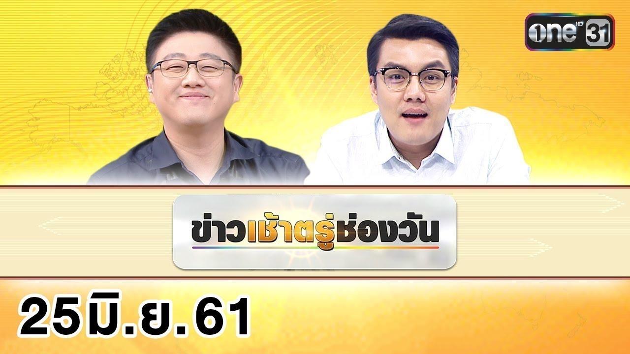 ข่าวเช้าตรู่ช่องวัน   highlight   25 มิถุนายน 2561   ข่าวช่องวัน   one31