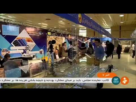 Iran 5th International RINOTEX 2017 exhibition, Tabriz پنجمين نمايشگاه بين المللي فناوري پيشرفته