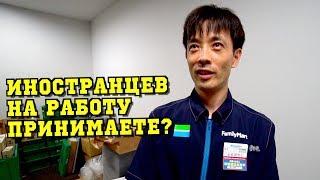 Работа в Японии. Поговорил с владельцем магазина