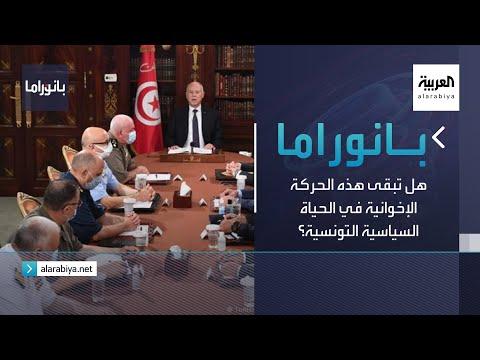 بانوراما | هل تبقى هذه الحركة الإخوانية في الحياة السياسية التونسية؟