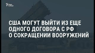 Вашингтон может не продлить договор СНВ-3 / Новости