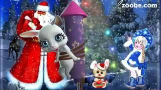 Зайка ZOOBE «Поздравление подружке с Новым Годом»