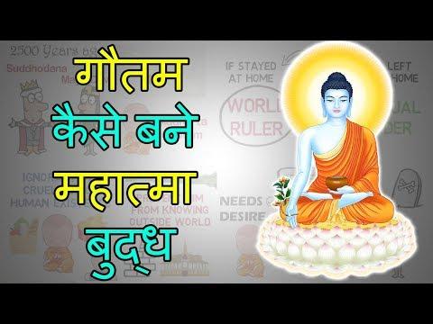 गौतम बुद्ध की जीवनी   Motivational Biography In Hindi   Gautam Buddha's Animated Life Story