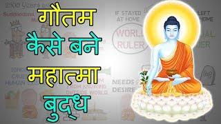 गौतम बुद्ध की जीवनी | Motivational Biography in Hindi | Gautam Buddha's Animated Life Story