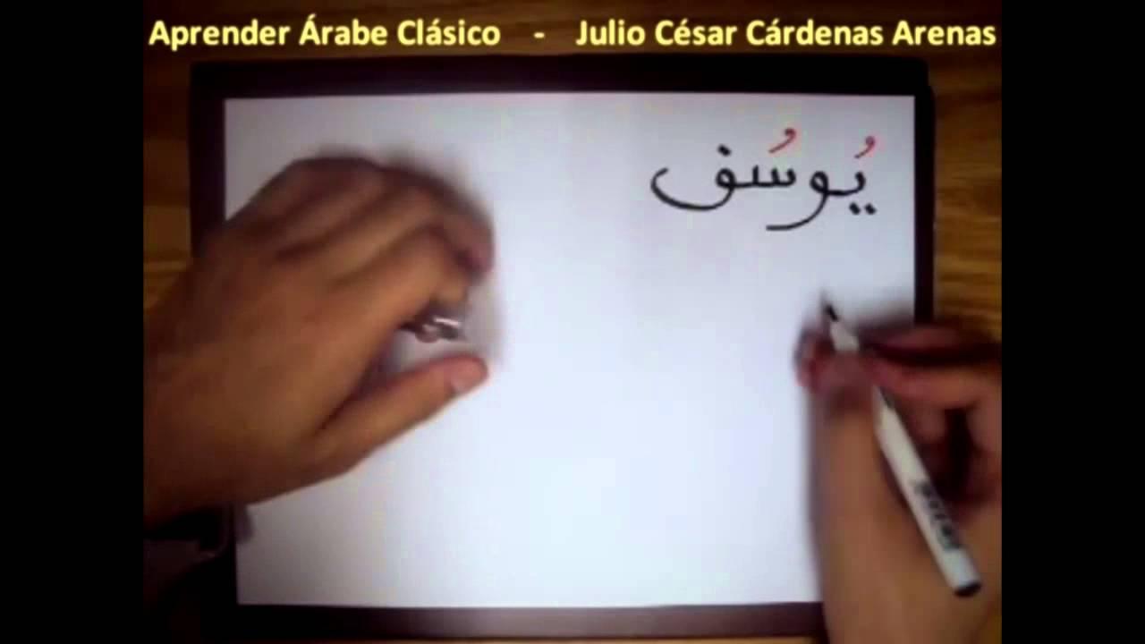 Profetas 13 Cómo Se Dice Y Escribe Jonás En árabe يونس Youtube