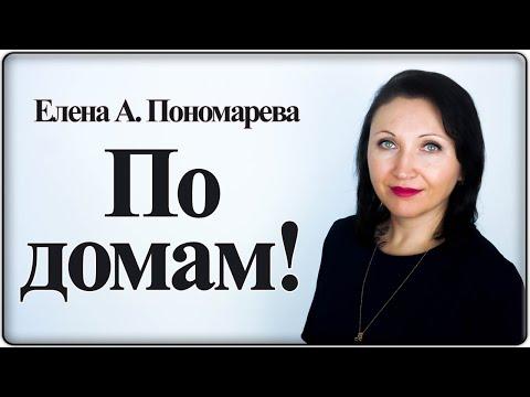 Работа во время карантина и самоизоляции - Елена А. Пономарева