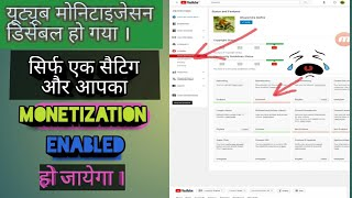 Monetization disabled || how to enable, disabled monetization channel ।। चेनल बन्द हो गया ।पूरा देखो