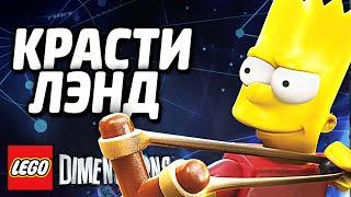 LEGO Dimensions - СВОБОДНАЯ ИГРА - Часть 2