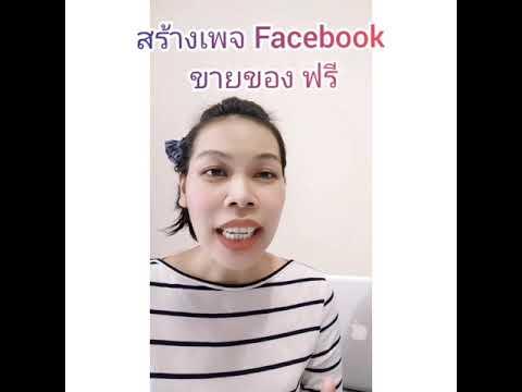 สร้างเพจ Facebook ขายของ ฟรี