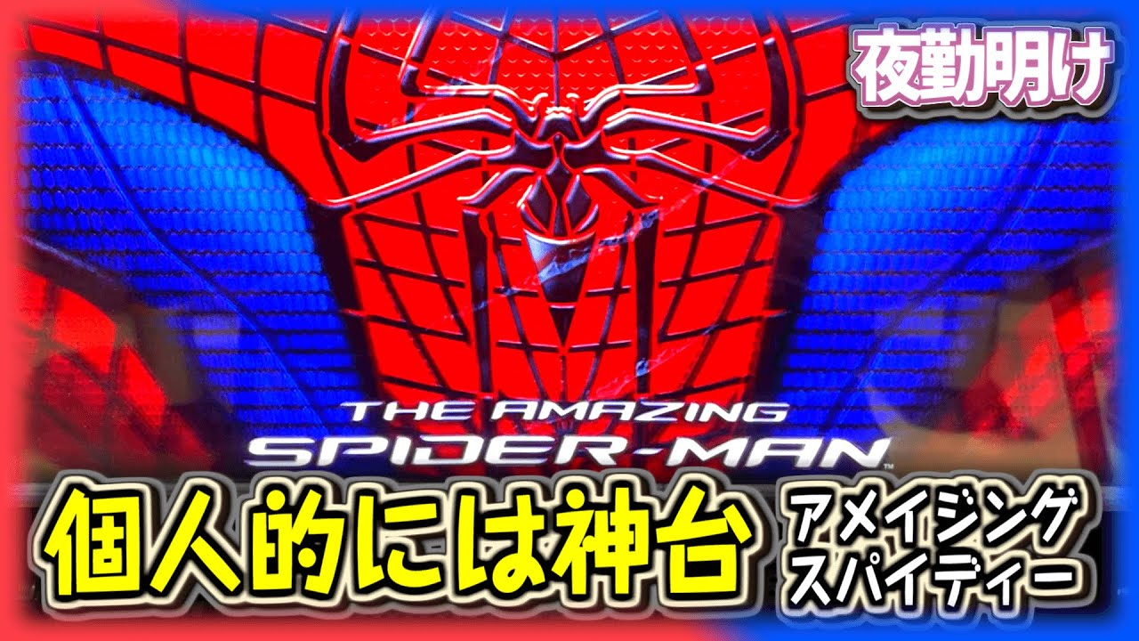パチスロ アメイジング・スパイダーマン もっと評価されるべきだった台【夜勤明け #641】