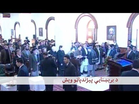 BBC Pashto TV Naray Da Wakht 17 February 2018