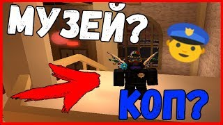 How to break into the MUSEUM for COPA? 👮 2018| WITHOUT CHEATS | ROBLOX JAILBREAK [WORKS!]