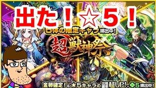 【モンスト】超獣神祭10連で☆5が2体出てリベンジ達成!