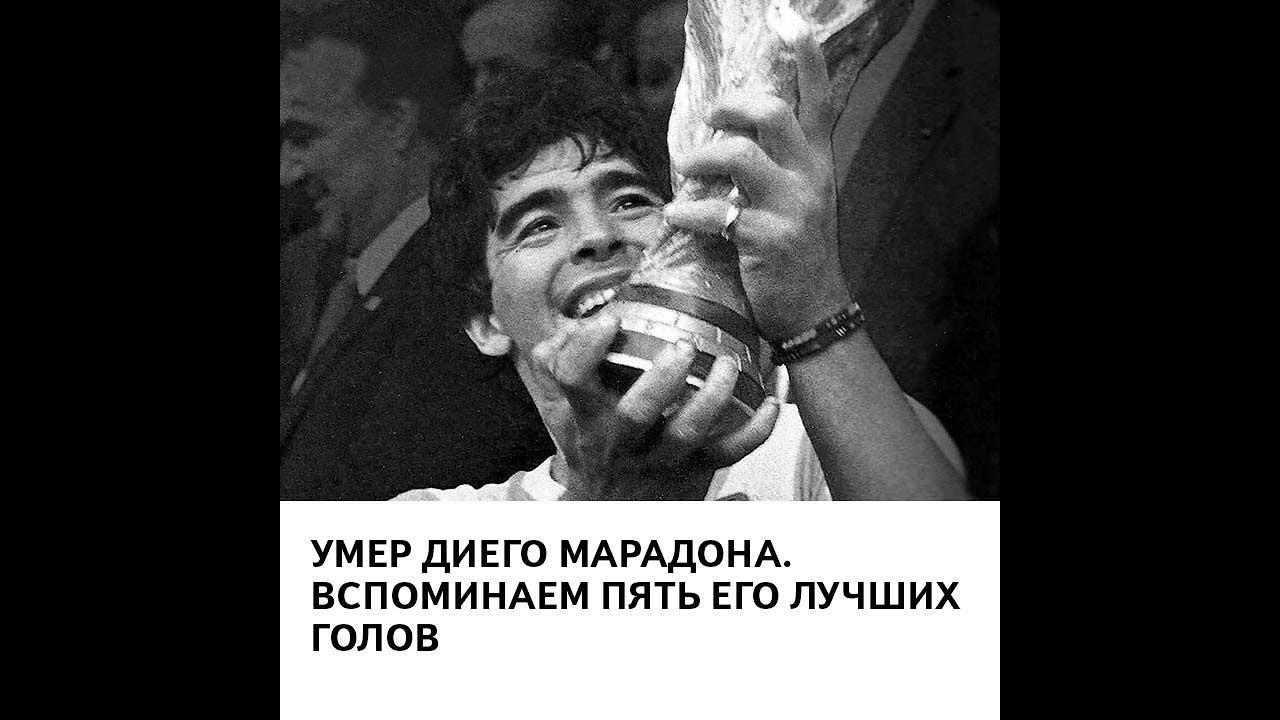 Умер Марадона. Вспоминаем пять его лучших голов #Shorts