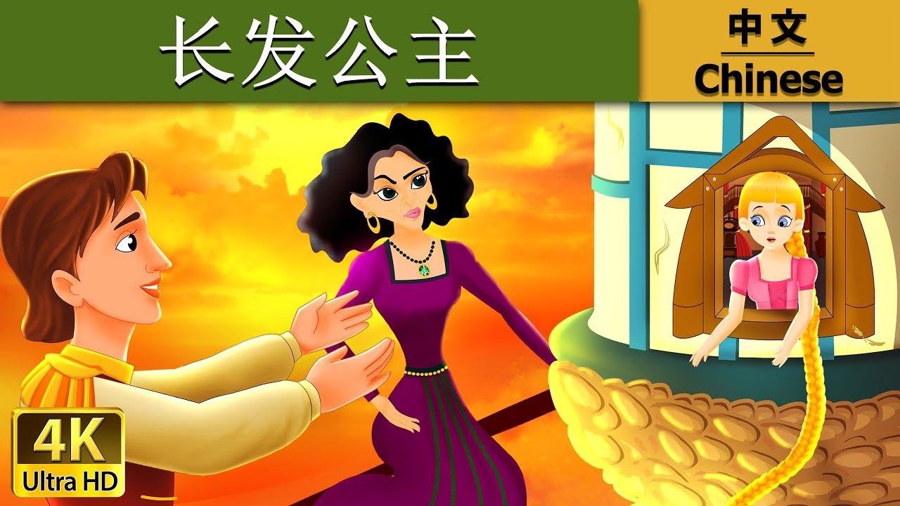 长发公主 - 睡前故事 - 儿童故事 - 童話故事 - 4K UHD - 中文童話