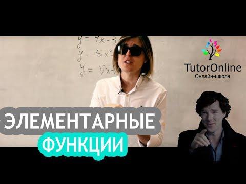Видеоурок на тему элементарные функции