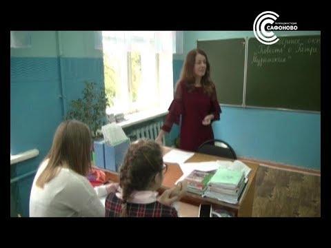 Репортаж ко Дню учителя из школы №4