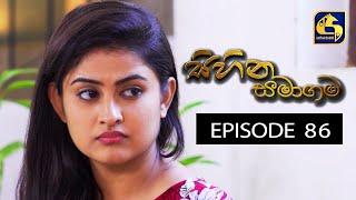 SIHINA SAMAGAMA Episode 86 ||''සිහින සමාගම'' || 29th September 2020 Thumbnail