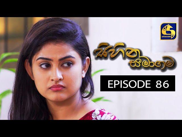 SIHINA SAMAGAMA Episode 86 ||''සිහින සමාගම'' || 29th September 2020