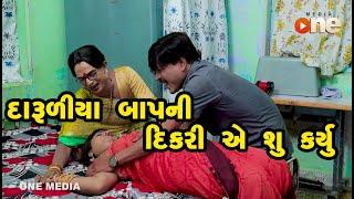 Daruliya baap ni Dikriye shu karyu  | Gujarati Comedy | One Media