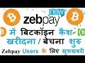 Bitcoin Cash trading start in Zebpay    Zebpay Users के लिए खुशखबरी   बिटकॉइन कैश खरीदना/बेचना शुरु