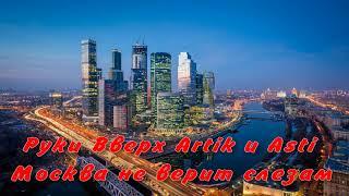 Руки Вверх / Artik & Asti - Москва не верит слезам(Премьера трека 2020)
