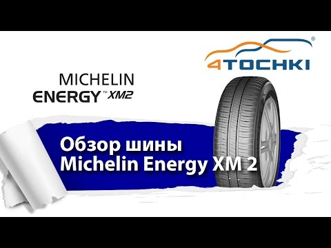 Обзор шины Michelin Energy XM 2