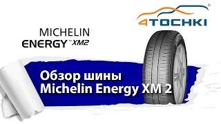 Летние шины Michelin Energy XM2 - 4 точки. Шины и диски 4точки - Wheels & Tyres 4tochki(Летние шины Michelin Energy XM2. Обзорный видеоролик о технологических особенностях экономичной летней шины Michelin..., 2013-06-17T08:18:23.000Z)