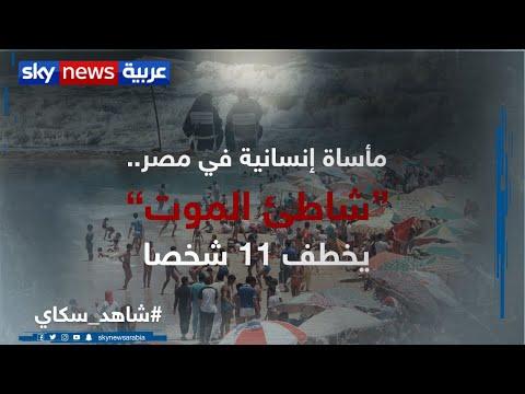 مأساة إنسانية في مصر..  شاطئ الموت يخطف 11 شخصا  - نشر قبل 2 ساعة