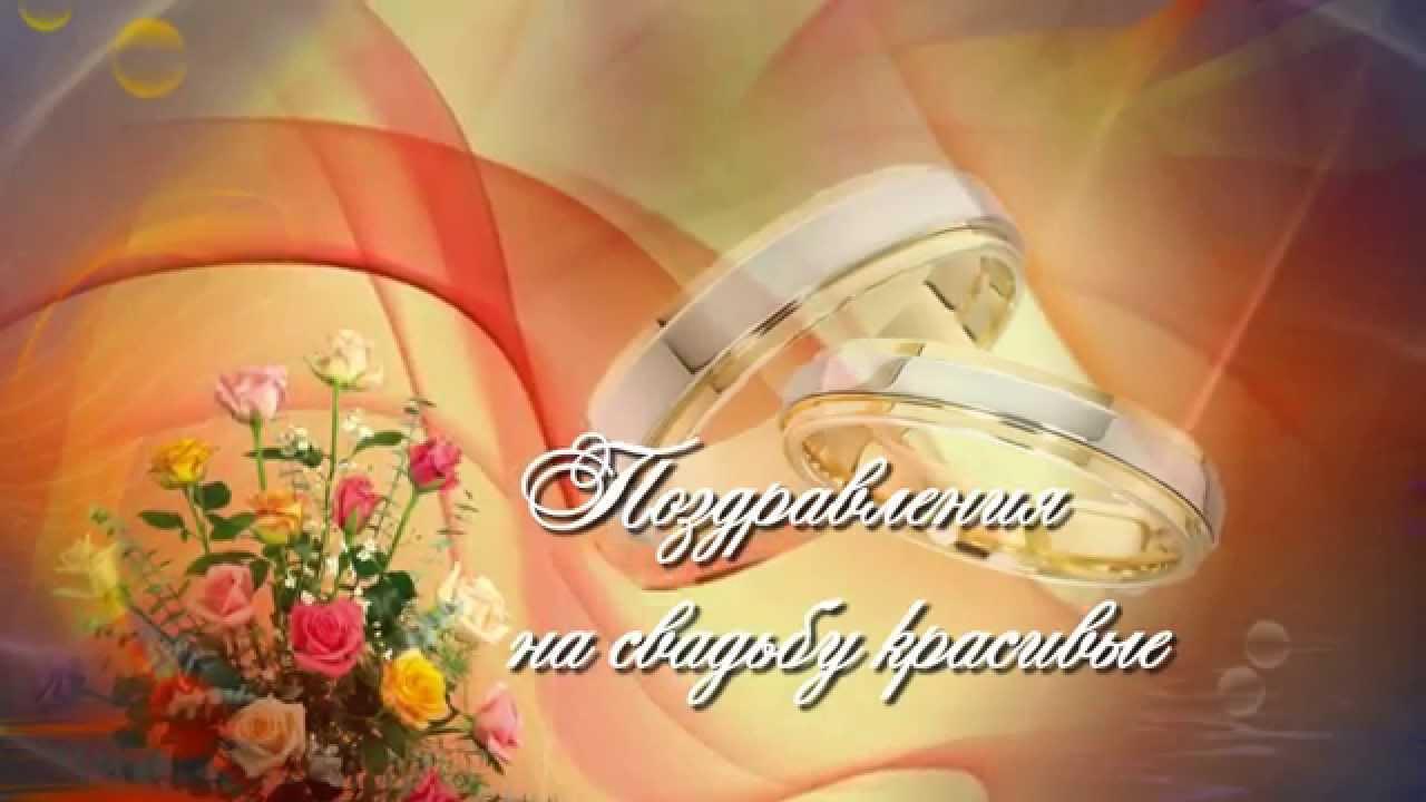 Поздравления на свадьбу семья-семь я фото 538