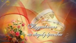 Поздравления на свадьбу красивые
