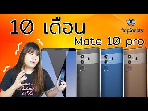 10 เดือนกับ Huawei Mate 10 Pro สิ่งที่ต้องปรับปรุง ก่อนเข้าสู่ยุค Mate 20 pro Kirin 980 - วันที่ 15 Oct 2018