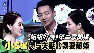 小S掀大S汪小菲案底「沒事吵架就鬧離婚」| 台灣蘋果日報