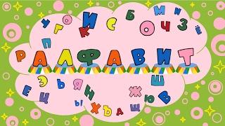 Розвиваючі мультики Алфавіт Літери А-Б-В-Г-Д (мультик, кіндер, іграшки, малюкам)