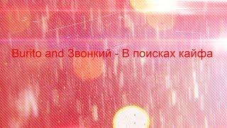 Звонкий And Burito - В Поисках Кайфа