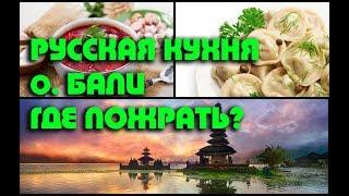 видео Экскурсии на Бали на русском языке. Русский гид на Бали.