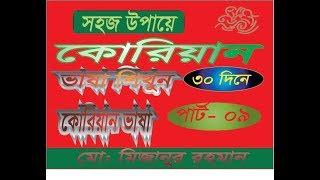 Bangla to all Language Learning , Education , কোরিয়ান ভাষা শিক্ষা , Korean language part 9