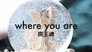 【魔王魂公式】where you are