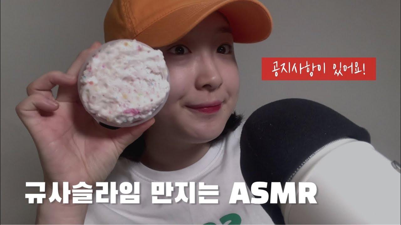 ASMR | 공지할게 있어요! (feat.규사슬라임 만지기) | 까퓰러 블루예티 Crunch slime asmr